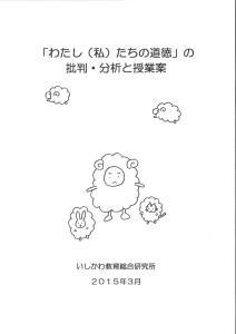 道徳批判本表紙(